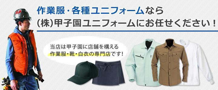 作業服・ユニフォームなら甲子園ユニフォーム