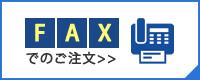 FAX注文
